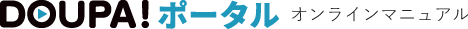 DOUPA!ポータル|オンラインマニュアル(管理者向け)
